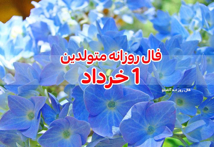 فال روزانه 1 خرداد 1400