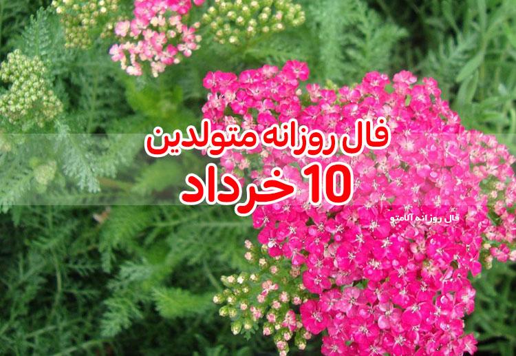 فال روزانه 10 خرداد 1400