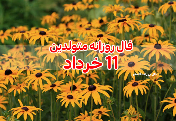 فال روزانه 11 خرداد 1400