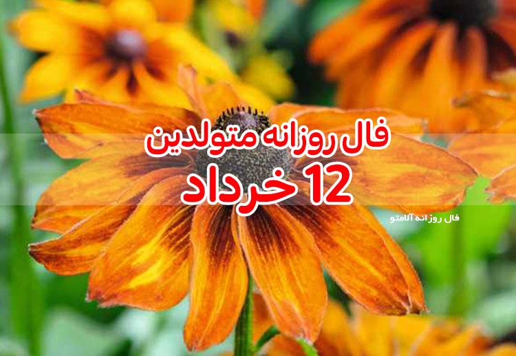فال روزانه 12 خرداد 1400