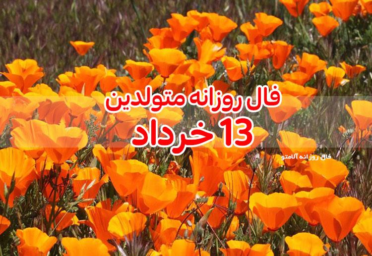 فال روزانه 13 خرداد 1400