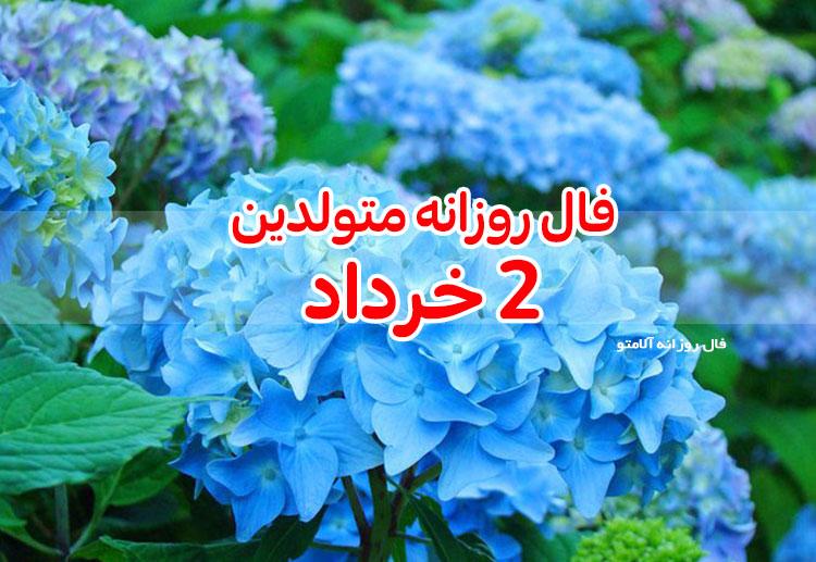 فال روزانه 2 خرداد 1400