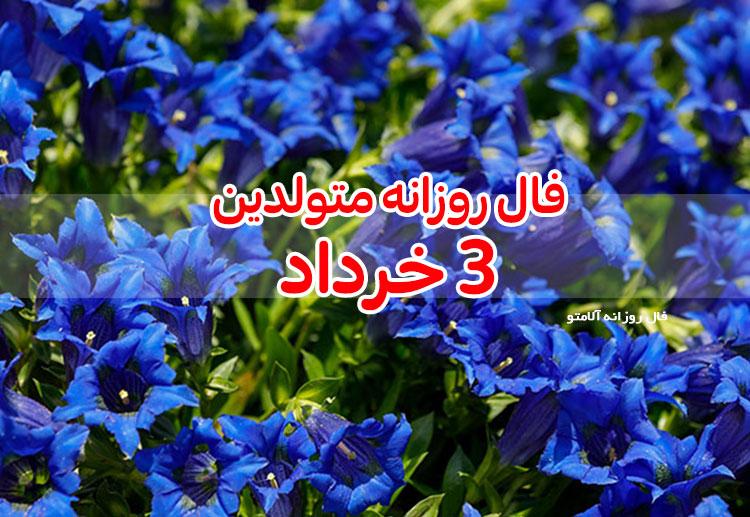 فال روزانه 3 خرداد 1400