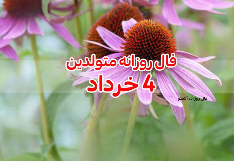 فال روزانه 4 خرداد 1400