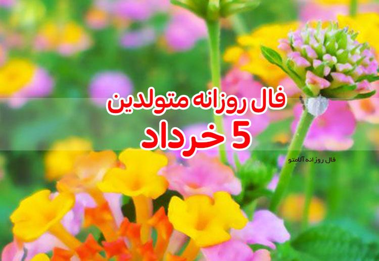 فال روزانه 5 خرداد 1400