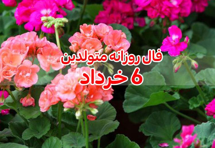 فال روزانه 6 خرداد 1400
