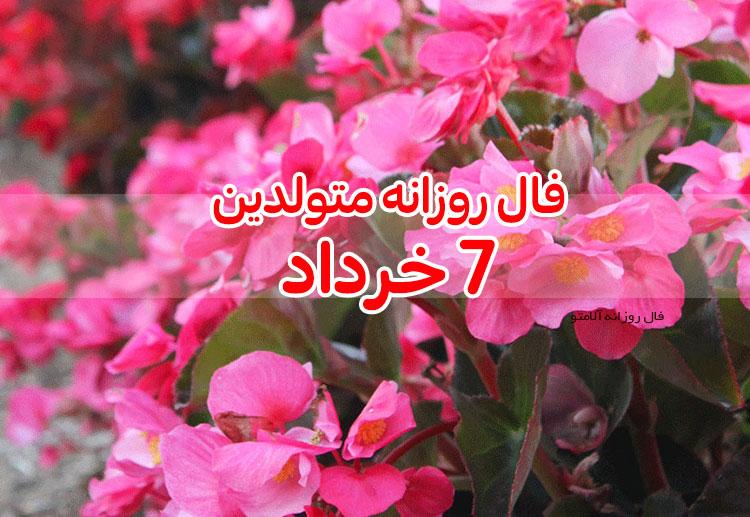 فال روزانه 7 خرداد 1400