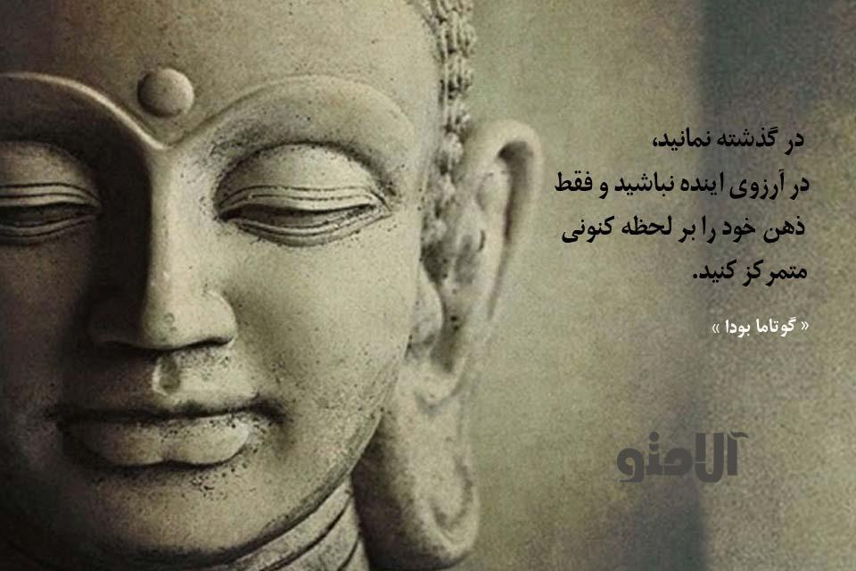 سخنان بودا