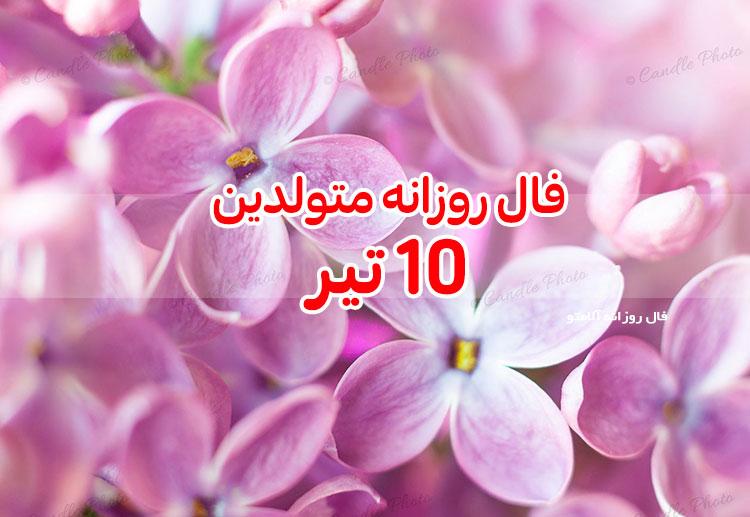 فال روزانه 10 تیر 1400