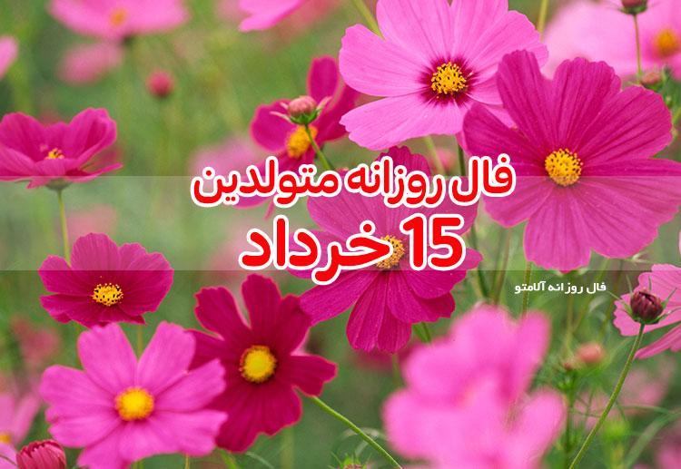 فال روزانه 15 خرداد 1400