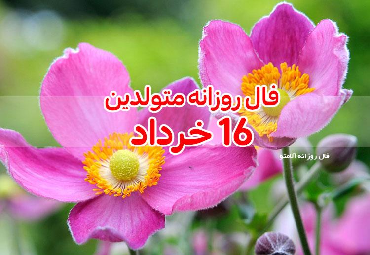 فال روزانه 16 خرداد 1400