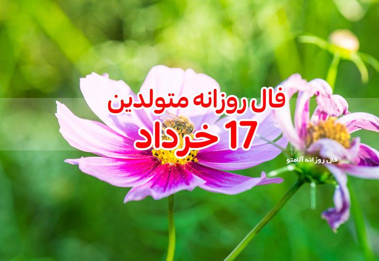 فال روزانه 17 خرداد 1400