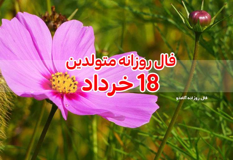 فال روزانه 18 خرداد 1400