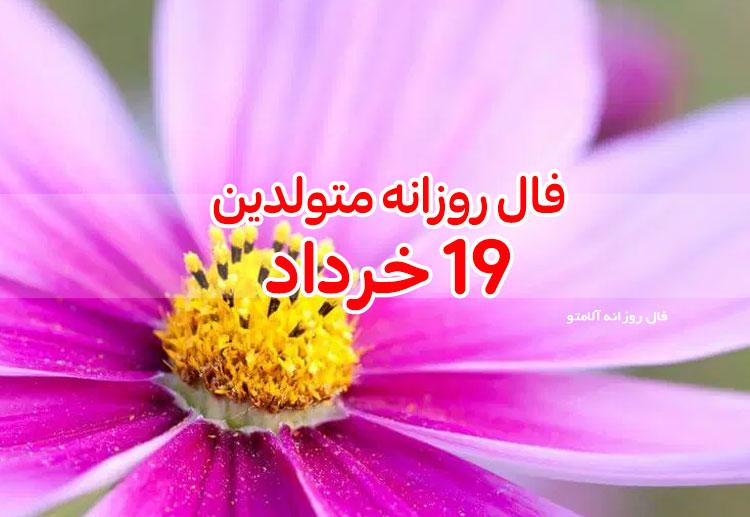فال روزانه 19 خرداد 1400
