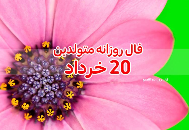 فال روزانه 20 خرداد 1400