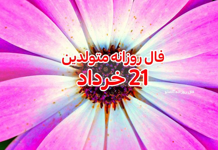 فال روزانه 21 خرداد 1400