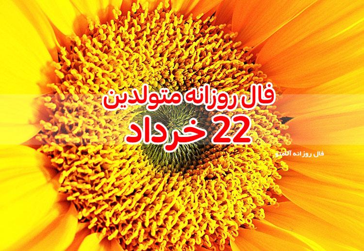فال روزانه 22 خرداد 1400