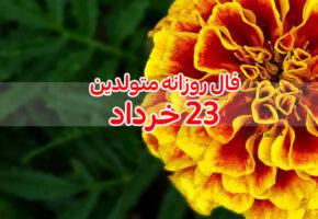 فال روزانه فردا ?php the_title(); ?></noscript><img class=