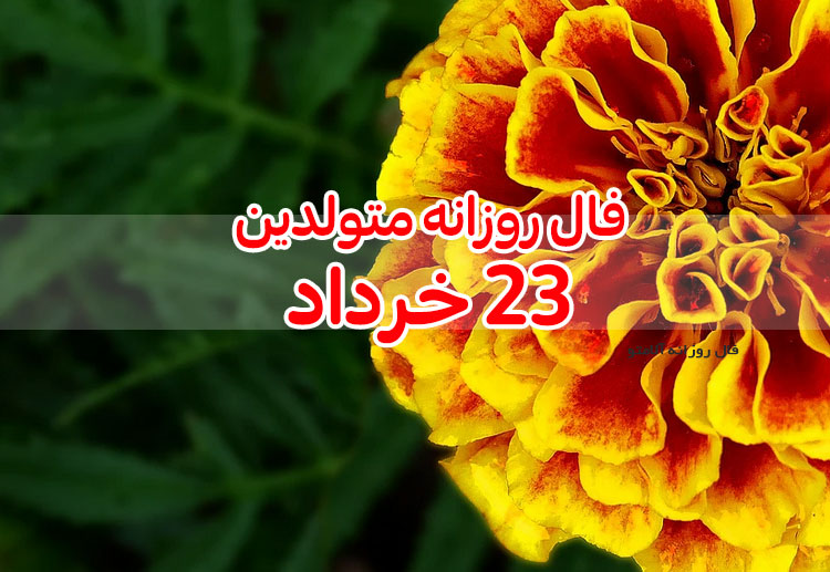 فال روزانه 23 خرداد 1400
