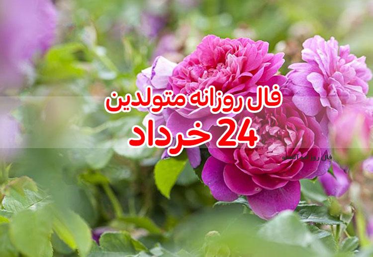فال روزانه 24 خرداد 1400