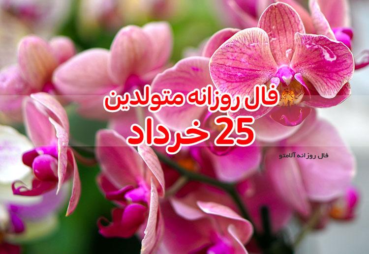 فال روزانه 25 خرداد 1400