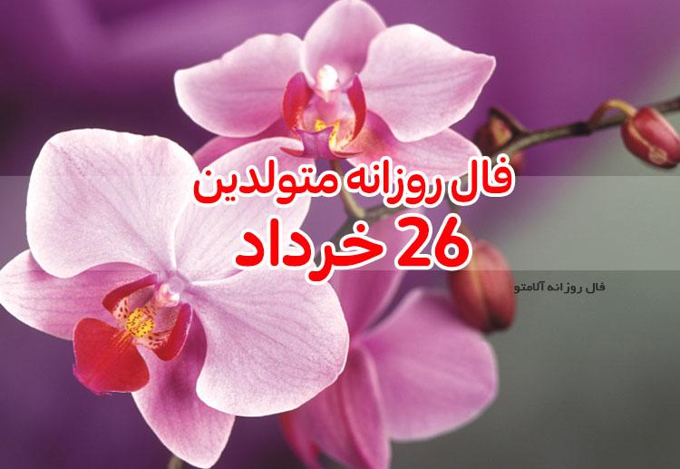 فال روزانه 26 خرداد 1400
