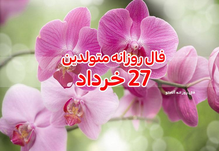 فال روزانه 27 خرداد 1400