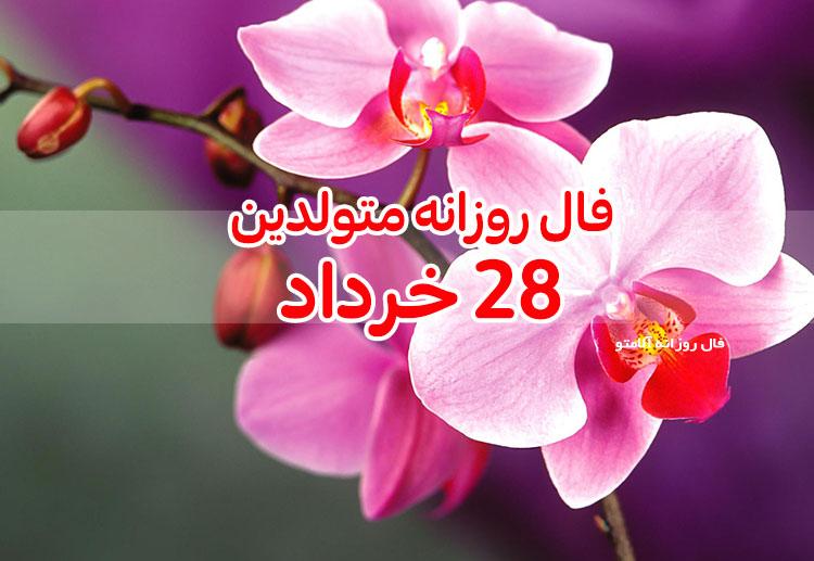 فال روزانه 28 خرداد 1400