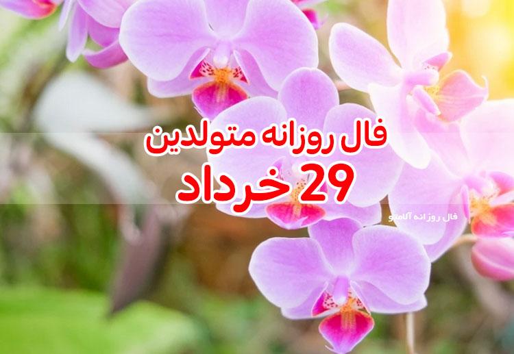 فال روزانه 29 خرداد 1400