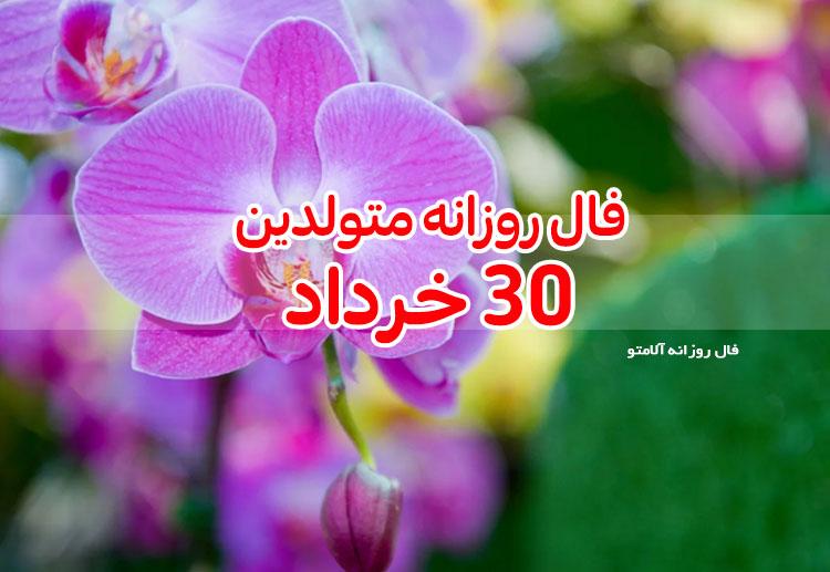 فال روزانه 30 خرداد 1400