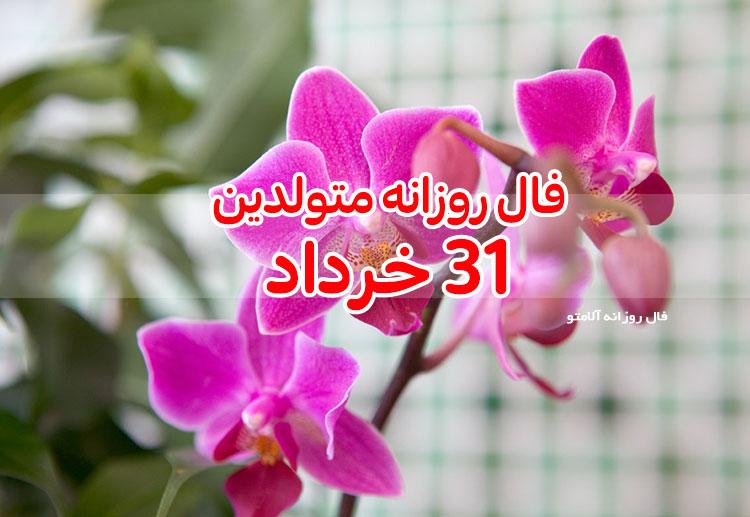 فال روزانه 31 خرداد 1400