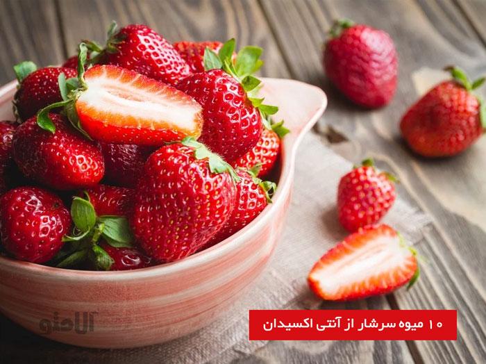 میوه های سرشار از آنتی اکسیدان
