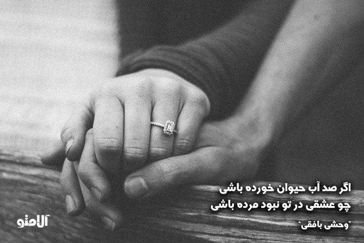 شعر زیبا در مورد عشق