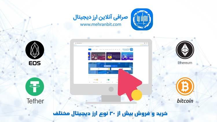 خرید و فروش ارز دیجیتال در صرافی آنلاین مهران بیت