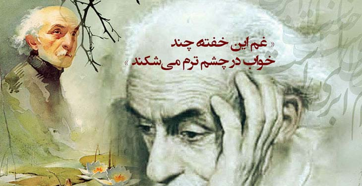 مجموعه اشعار نیما یوشیج
