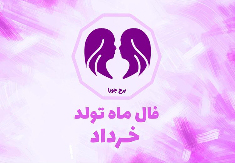 فال روزانه متولدین خرداد