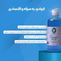 لاوادو ، محلول ضد عفونی کننده دست و سطوح بدون ضرر