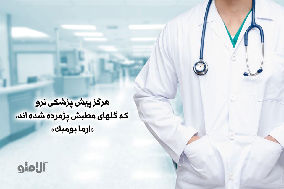 جملات زیبا درمورد پزشک و طبابت